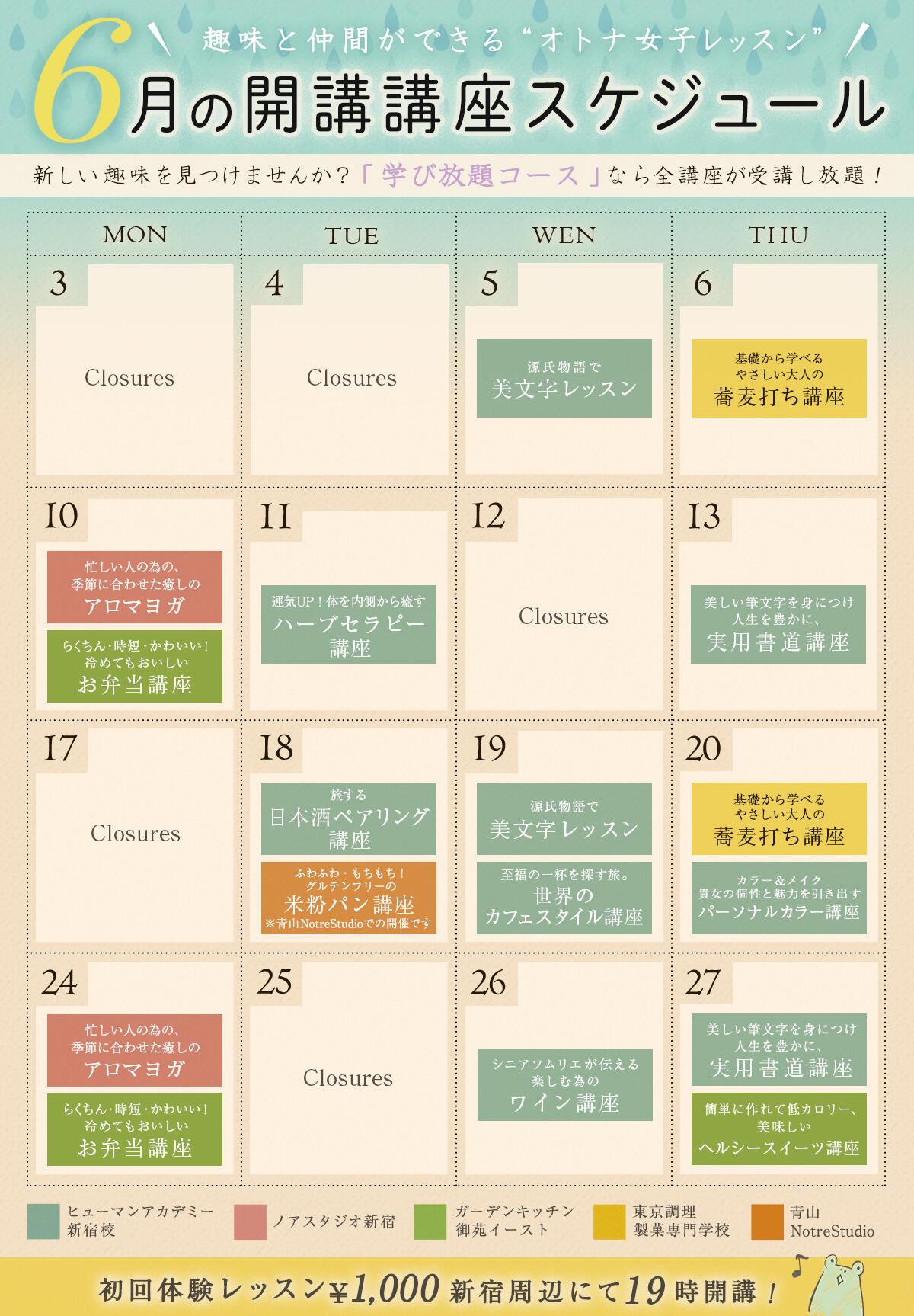 ライフスタイルクラブ新宿6月スケジュール